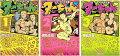ジャングルの王者 ターちゃん全3巻セット