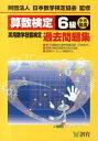 算数検定6級実用数学技能検定過去問題集改訂新版 小6程度 [ 日本数学検定協会 ]