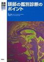 画像診断2018年3月増刊号(Vol.38No.4) 頭部の鑑別診断のポイント (画像診断増刊号)