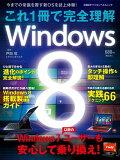 これ1冊で完全理解Windows 8 [ 戸田覚 ]