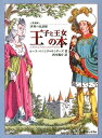 王子と王女の本普及版 (fukkan.com) [ ルース・マニング・サンダーズ ]