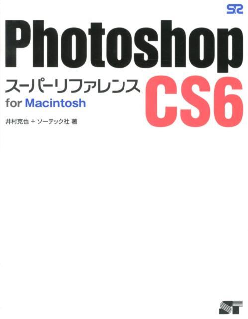 Photoshop CS6スーパーリファレンス(for Macintosh) [ 井村克也 ]