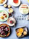 イギリス家庭菓子 [ 宮崎美絵 ]