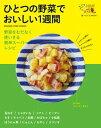 食べようびMOOK ひとつの野菜でおいしい1週間 野菜をむだなく使いきる簡単スーパーレシピ (ORANGE PAGE BOOKS)