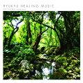 RYUKYU HEALING MUSIC::OKINAWA ambient