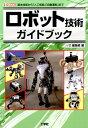 ロボット技術ガイドブック [ I/O編集部 ]