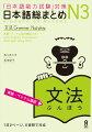日本語総まとめ N3 文法 [英語・ベトナム語版]