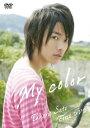 My color [ 佐藤健 ]