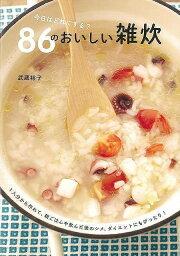【バーゲン本】今日はどれにする?86のおいしい雑炊