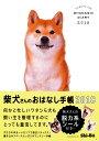 柴犬さんのおはなし手帳2018 (ニューメディア) [ Shi-Ba編集部 ]
