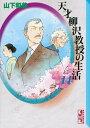 天才柳沢教授の生活(14) [ 山下和美 ]