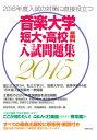 音楽大学短大・高校音楽科入試問題集(2015年度)
