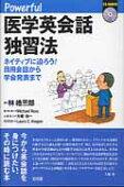 Powerful医学英会話独習法