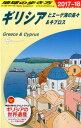 A24 地球の歩き方 ギリシアとエーゲ海の島々&キプロス 2017?2018 [ 地球の歩き方編集室