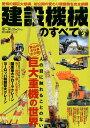 建設機械のすべて(vol.2)