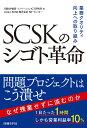 SCSKのシゴト革命 業務クオリティ向上への取り組み [ 日経BP総研 イノベーションICT研究所