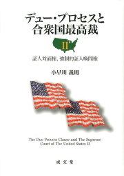 デュー・プロセスと合衆国最高裁(2) 証人対面権、強制的証人喚問権 [ 小早川義則 ]