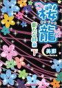 桜龍(新たな絆編 下) (魔法のiらんど文庫) [ 美那 ]