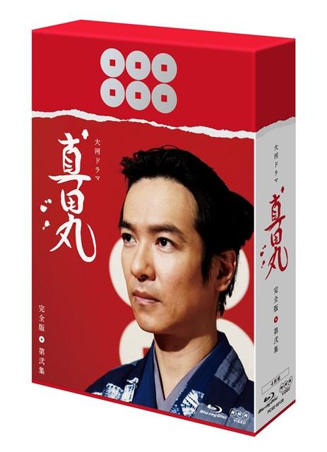 真田丸 完全版 第弐集【Blu-ray】 [ 堺雅人 ]...:book:18101518