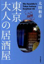 東京大人の居酒屋 Tokyo izakaya excellent 5 [ 太田和彦 ]