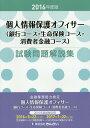 個人情報保護オフィサー(銀行コース・生命保険コース・消費者金融コース)試験問題解(2016年度版)