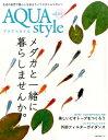 楽天楽天ブックスAQUA style(vol.05) 特集:メダカと一緒に暮らしませんか。/美しいビオトープをつく (NEKO MOOK)