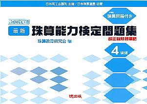 最新珠算能力検定問題集(4級編) 日本商工会議所主催/日本珠算連盟協賛 [ 珠算教育研究会 ]