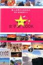 世界一周女子旅BOOK [ イカロス出版株式会社 ]
