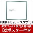 【楽天ブックス限定先着特典】Finally (3CD+DVD+スマプラ) (B2ポスター 楽天ブックスVer.付き) [ 安室奈美恵 ]