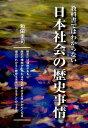 教科書ではわからない日本社会の歴史事情 歴史には理由がある。歴史の理由がわかれば今を知る大 [ 和田圭司 ]