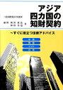 アジア四カ国の知財契約 すぐに役立つ法律アドバイス 新出篤弘