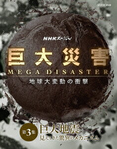 NHKスペシャル 巨大災害 MEGA DISASTER 地球大変動の衝撃 第3集 巨大地震 見えてきた脅威のメカニズム [ タモリ ]