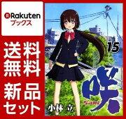 【特典付き】咲 -Saki- 15冊セット【しおり3種セット】