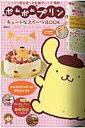 ポムポムプリンのキュートなスイーツBOOK 20th Anniversary Book (ぴあmook)