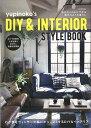 楽天楽天ブックス【バーゲン本】yupinoko's DIY & INTERIOR STYLE BOOK [ ゆぴのこ ]