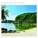 RYUKYU HEALING MUSIC::KERAMA ambient [ DJ SASA ]