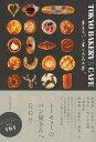 TOKYO BAKERY&CAFE 東京のパン屋とカフェの本。 [ 朝日新聞出版 ]