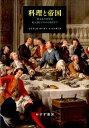 料理と帝国 食文化の世界史紀元前2万年から現代まで [ レイチェル・ローダン ]
