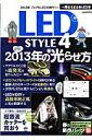 楽天楽天ブックスLED STYLE(4)