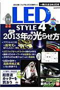 LED��STYLE��4��