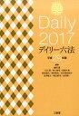 デイリー六法2017 平成29年版 [ 鎌田 薫 ]