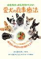 健康維持・病気改善のための愛犬の食事療法