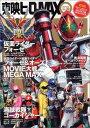 【送料無料】東映ヒーローMAX(vol.39)