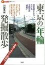 東京の「年輪」発掘散歩 旧街道ごとにたどる大都市の「境界」 (言視ブックス) [ 川副秀樹 ]