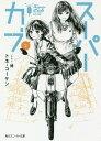 スーパーカブ2 (角川スニーカー文庫) トネ コーケン