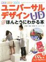 ユニバーサルデザインがほんとうにわかる本(3) 見る!知る!考える! くらしのユニバーサルデザイン