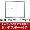 【楽天ブックス限定先着特典】Finally (3CD+Blu-ray+スマプラ) (B2ポスター 楽...