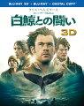 白鯨との闘い 3D&2D ブルーレイセット(2枚組/デジタルコピー付)【初回仕様】【Blu-ray】