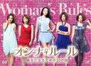 オンナ♀ルール 幸せになるための50の掟 DVD-BOX [ 冨永愛 ]