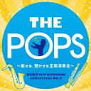 岩井直溥 NEW RECORDING collections No.5 THE POPS ?魅せる、